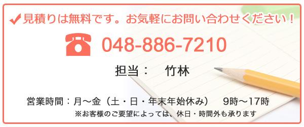 お見積りは無料です。048-886-7210 担当竹林